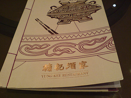 a0f65689f4f90 A restaurant menu from Hong Kong  the first menus appeared in China during  the Song