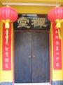 Yunmen Temple zendo.jpg