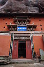 Yuxu Palace in Mount Qiyun 04 2015-05.JPG