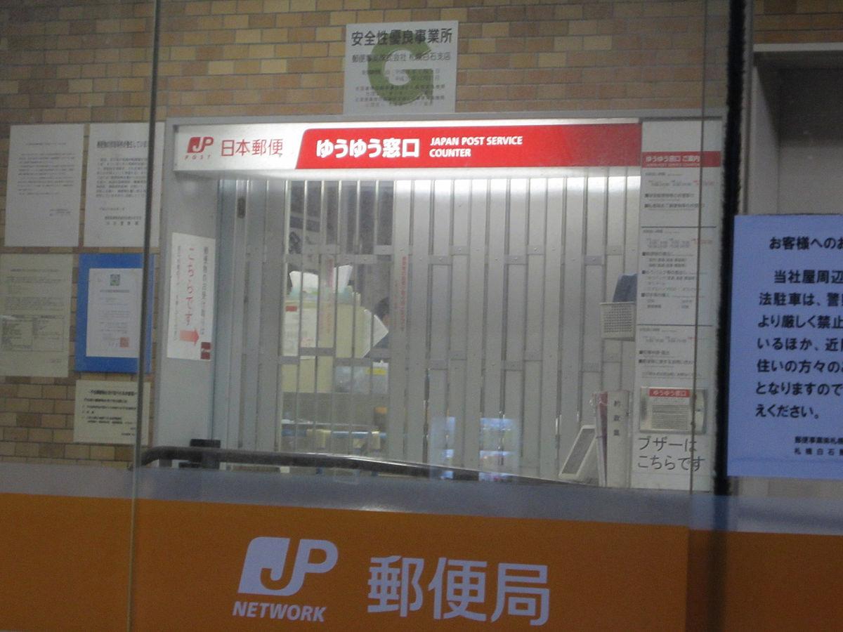 郵便局窓口何時まで