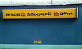 (12733-12734 Narayanadri -12703-12704 Falaknuma) Express 01.jpg