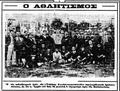 ΑΕΚ Θεσσαλονίκης 1925.png