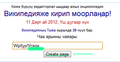 Бирги Тыва Википедия кичээли 2-5.png