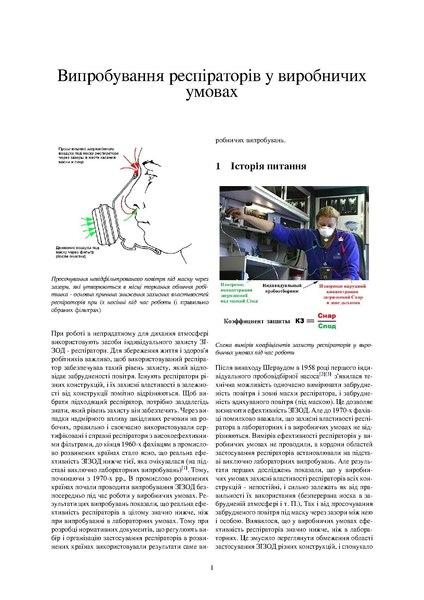 File:Випробування респіраторів у виробничих умовах.pdf