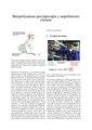 Випробування респіраторів у виробничих умовах.pdf