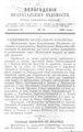 Вологодские епархиальные ведомости. 1897. №16.pdf