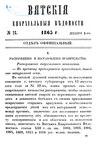 Вятские епархиальные ведомости. 1865. №23 (офиц.).pdf