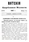 Вятские епархиальные ведомости. 1867. №21 (офиц.).pdf
