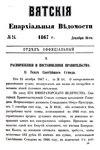 Вятские епархиальные ведомости. 1867. №24 (офиц.).pdf