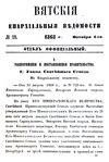Вятские епархиальные ведомости. 1868. №19 (офиц.).pdf