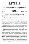 Вятские епархиальные ведомости. 1879. №01 (дух.-лит.).pdf