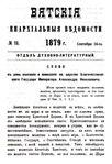 Вятские епархиальные ведомости. 1879. №18 (дух.-лит.).pdf