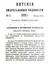 Вятские епархиальные ведомости. 1882. №02 (офиц.).pdf