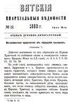 Вятские епархиальные ведомости. 1883. №12 (дух.-лит.).pdf