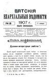 Вятские епархиальные ведомости. 1907. №02 (неофиц.).pdf