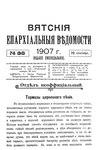 Вятские епархиальные ведомости. 1907. №38 (неофиц.).pdf