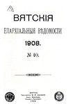Вятские епархиальные ведомости. 1908. №40 (офиц.).pdf
