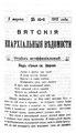 Вятские епархиальные ведомости. 1915. №10 (неофиц.).pdf
