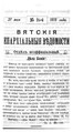 Вятские епархиальные ведомости. 1915. №21 (неофиц.).pdf