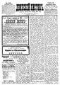 Двинский листок №164 (1901).pdf