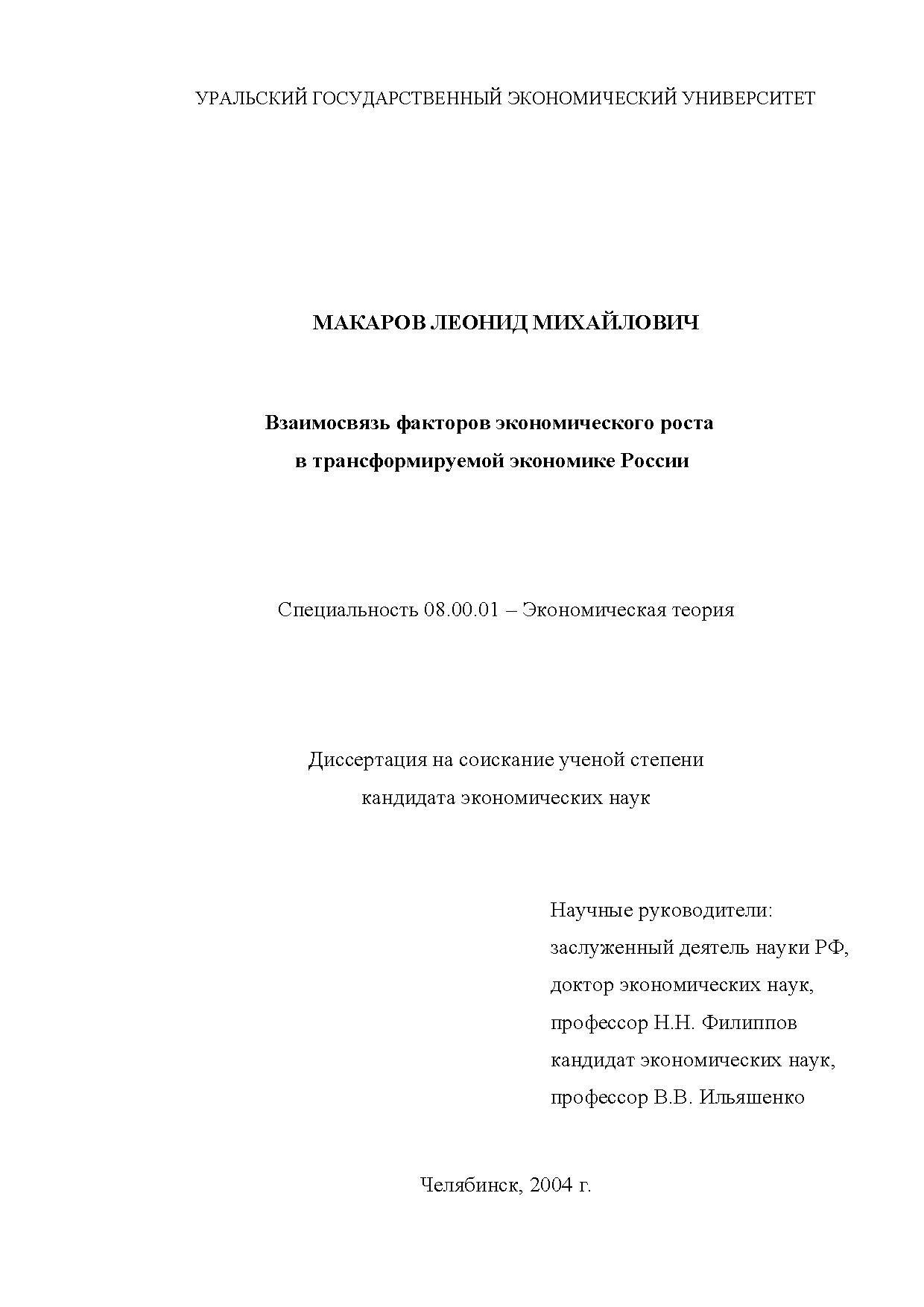 file Диссертация Макаров Л М pdf  file Диссертация Макаров Л М pdf