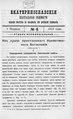 Екатеринославские епархиальные ведомости Отдел неофициальный N 4 (1 февраля 1912 г).pdf
