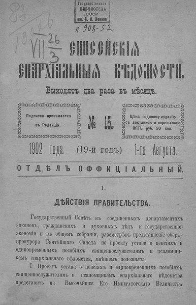 File:Енисейские епархиальные ведомости. 1902. №15.pdf