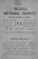 Енисейские епархиальные ведомости. 1902. №15.pdf