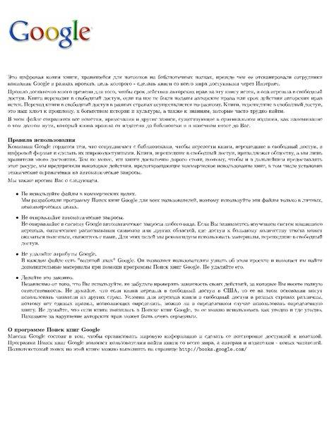 File:Записки Императорского Русского Географического общества Книжка 11 1856.pdf
