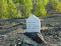Камень с надписью - panoramio (2).jpg