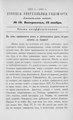 Киевские епархиальные ведомости. 1903. №38. Часть неофиц.pdf
