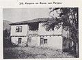 Къщата на Филип Поппетров във Видраре.jpg