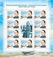 Марина Раскова Russian post stamp 2012 n 1567 list.jpg
