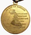 Медаль «Защитнику Дагестана» (реверс).png