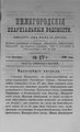 Нижегородские епархиальные ведомости. 1898. №17.pdf