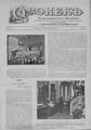 Огонек 1901-46.pdf
