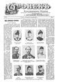 Огонек 1903-11.pdf