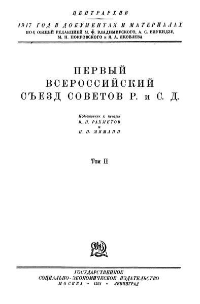 File:Первый Всероссийский съезд Советов рабочих и солдатских депутатов (T. 2, 1931) v2.djvu