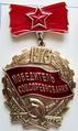 Победитель социалистического соревнования 1973 года (знак).png