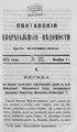 Полтавские епархиальные ведомости. 1874. №22 (неофиц.).pdf