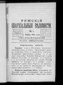 Рижские епархиальные ведомости. 1905. №01-24.pdf