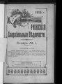 Рижские епархиальные ведомости. 1916. №01-12.pdf