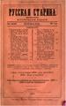 Русская старина 1877 Том 018 835 с..pdf