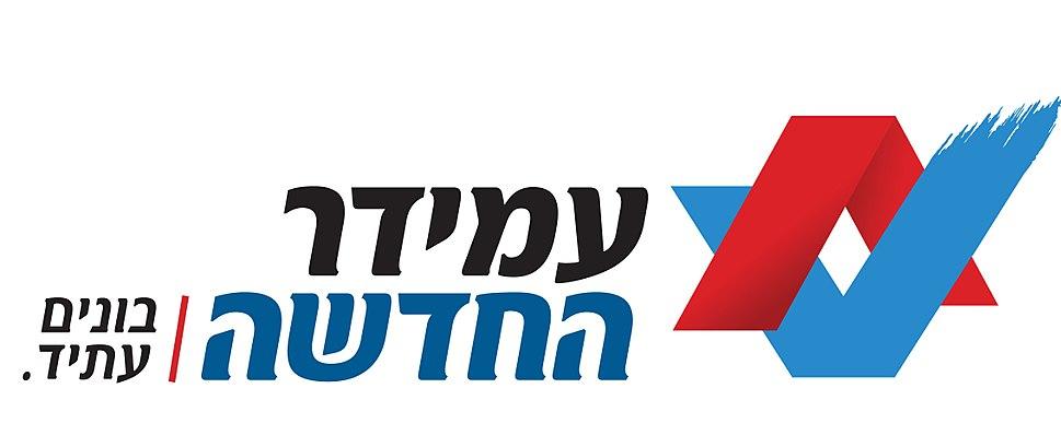 לוגו עמידר החדשה