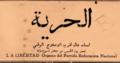 جريدة الحرية.png