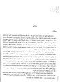 فرهنگ آبادیهای کشور - نائین.pdf
