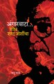 अंगारवाटा...शोध शरद जोशींचा (Angarwata…Shodh Sharad Joshincha).pdf