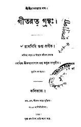 Geet Ratna Grantha (গীতরত্ন গ্রন্থঃ)
