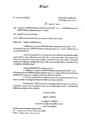 ยืนยันมติ (สำเนา) (16436-2536).pdf