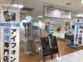 アイフォンクリア ススキノラフィラ店.webp